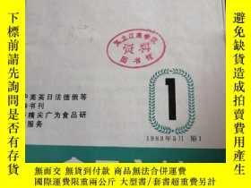 二手書博民逛書店罕見食品文摘創刊號(1一3期)Y241766 出版1983