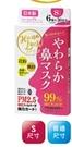 【2003483】柔軟型隱形口罩6入 (S尺寸)【30天份 / PM2.5對應】Nose Mask Pit HanaLuck