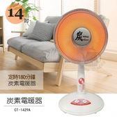 【華冠】14吋 定時碳素電暖器 CT-1429A