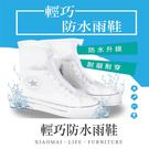 ✿現貨 快速出貨✿【小麥購物】輕巧防水雨鞋  雨鞋套 防滑  防雨套 鞋子專用【Y565】
