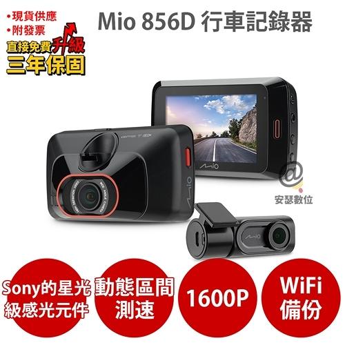 Mio 856D【送128G+索浪 3孔 1USB+防疫棒+漁夫帽】Sony Starvis 2.8K WIFI 前後雙鏡 行車記錄器 紀錄器