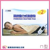 【贈好禮】E-G MED醫技 動力式熱敷墊 ㄇ型20*20 電毯 濕熱電毯 電熱毯