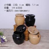 新品 日式陶瓷廚房調味罐調味瓶 簡約古樸鹽糖辣椒罐 家用【onecity】