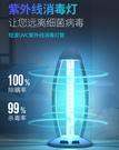 室內紫外線消毒燈家用滅菌宿舍臥室移動便攜式除蟎殺菌燈38W帶臭氧開關控制3檔定時