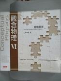 【書寶二手書T7/科學_LOW】觀念物理VI-習題解答_蔡坤憲