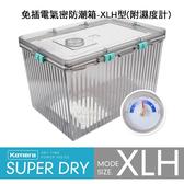 Buy917 免插電氣密防潮箱-XLH型(附濕度計)