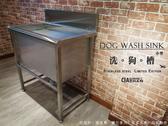 寵物洗澡 洗澡槽系列 歡迎訂製【空間特工】洗狗槽(您設計。我接單) 不鏽鋼水槽 水槽