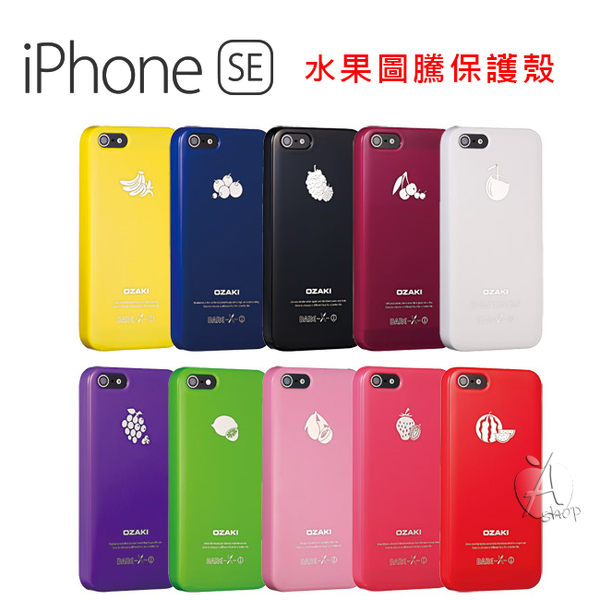 【A Shop】 Ozaki O!coat Fruit  for iPhone SE 5S/ 5專用 水果圖騰保護殼
