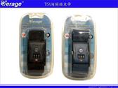 【Verage】歐美安檢通用TSA三碼海關鎖束帶/旅行箱束帶
