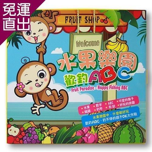 Babytiger虎兒寶 學習遊戲書水果樂園 歡釣ABC【免運直出】