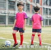 兒童足球服運動套裝男童幼兒園女童小學生印制比賽團隊球衣定制 美眉新品