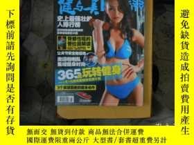 二手書博民逛書店罕見健與美雜誌2008---8Y290400