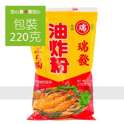 【瑞發】油炸粉220g/包,純素