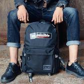 雙肩包男時尚潮流帆布旅行背包電腦包初中高中大學生韓版校園書包     非凡小鋪