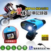 FLYone MP06 機車行車記錄器1080P螢幕型 機車/自行車雙用可當行動電源(送機車專用支架)