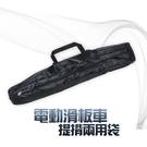 【揹袋 】LED電動滑板車 可折疊滑板車 5.5吋專用揹袋