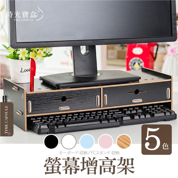 螢幕增高架 桌面顯示器增高架 電腦螢幕增高架 鍵盤雙抽屜收納架 螢幕雙層置物架-時光寶盒8370
