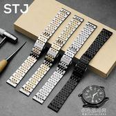 STJ手表帶鋼帶男女精鋼表帶蝴蝶扣表鏈代用卡西歐天梭歐米伽浪琴『小宅妮時尚』