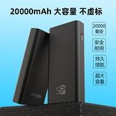 行動電源 商務快充大容量充電寶20000毫安手機平板電腦移動電源定制logo
