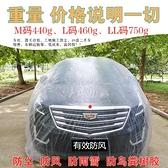 一次性車衣防曬防水雨塑料透明車罩汽車防塵套通用簡易噴漆防護