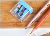 捲筆刀可愛兒童雙孔削筆器 迷你轉筆刀學習用品鉛筆刀    至簡元素