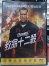 挖寶二手片-D17-004-正版DVD*電影【致命十二殺2】蘭迪歐頓*尚羅格森