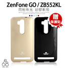 贈貼 MERCURY 矽膠軟殼 ZenFone GO ZB552KL X007D 5.5吋 手機殼 保護殼 閃粉 馬卡龍 韓國