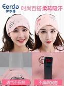 月子帽夏季薄款產後可愛防風坐月子發帶產婦頭巾女護頭帶孕婦帽子  (pink Q 時尚女裝)