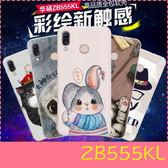 【萌萌噠】ASUS ZenFone Max ZB555KL 高清純樸印彩 彩繪磨砂保護殼 卡通塗鴉 全包軟殼 手機殼
