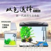 烏龜缸 森森魚缸水族箱迷你小型生態金魚創意魚缸龜缸HR-230/320/380/500 阿薩布魯
