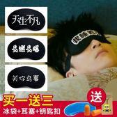 同款眼罩我睡著了男女遮光睡眠透氣睡覺冰袋緩解眼疲勞【快速出貨85折】