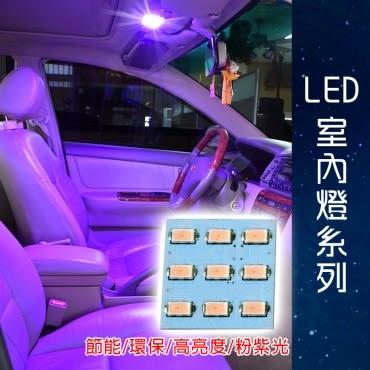 車的LED系列 5630高亮度 9SMD板燈 紫光