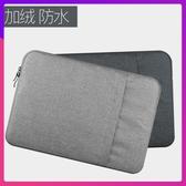 筆電包 蘋果筆記本電腦包Macbook13.3內膽包12保護套ipad pro15.6air14寸 鉅惠85折