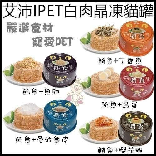 *King Wang*【單罐】IPET艾沛 鼎食-白肉晶凍貓罐85g 全貓 成貓 幼貓適用 (5種口味可選)