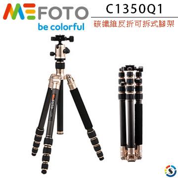 ★百諾展示中心★MEFOTO美孚 C1350Q1 魅途系列碳纖維反折可拆式靚彩攝影腳架