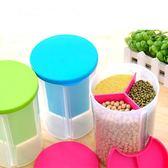 ♚MY COLOR♚三合一分類雜糧密封罐 家居 廚房 密封罐  零食 乾糧 食品 保鮮 收納 儲物【L26-2】