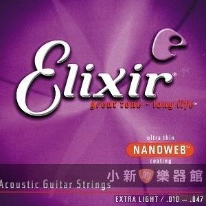 【缺貨】Elixir 頂級民謠弦-Nanoweb(11002)(10-47)【民謠吉他弦/木吉他弦】