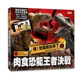 哇!恐龍跑出來了2 :肉食恐龍王者決戰:3D 擴增實境APP 互動恐龍小百科