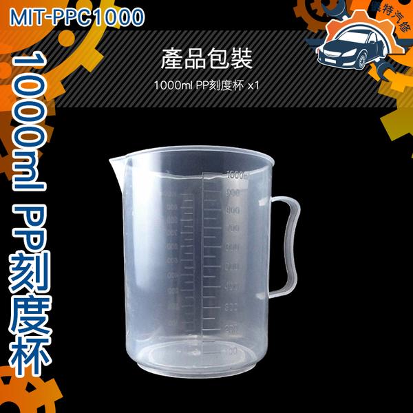 《儀特汽修》MIT-PPC1000烘焙器具 量杯 帶刻度250ml 500ml 1000ml 家庭廚房量杯工具