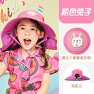 韓國lemonkid 夏日遮陽帽-粉紅兔子