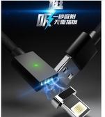 磁吸充電-磁吸數據線蘋果安卓手機type-c三合一通用充電線器快充閃充強磁吸鐵 新年禮物