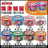 PRO毛孩王【單罐】日本AIXIA愛喜雅 燒津全系列貓罐70g