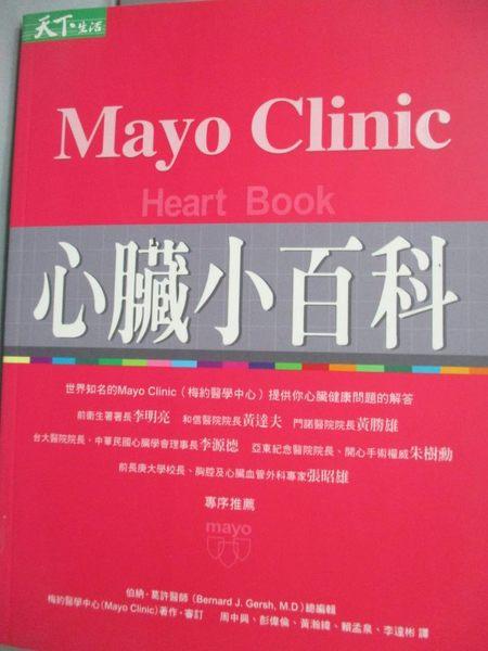 【書寶二手書T8/保健_QID】Mayo Clinic Heart Book-心臟小百科_伯納‧葛許