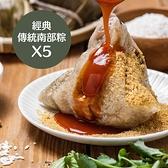【豐之粽子】傳統經典南部粽(5顆/包)