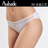 Aubade水晶之花XL刺繡蕾絲三角褲(藍白)NF
