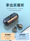 雙耳藍牙耳機真無線運動跑步入耳式5.0隱形迷你一對微小型開車適用 新年禮物