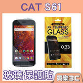 現貨 CAT S61 三防手機專用 玻璃保護貼,0.3mm 9H 鋼化玻璃、抗刮耐磨、極好貼