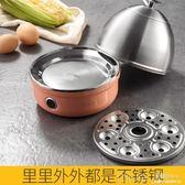 蒸蛋器煮蛋器家用自動斷電小型1人煮蛋不銹鋼蒸蛋機煮蛋神器 深藏blue