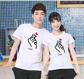 不一樣的情侶裝夏裝2019新款套裝韓版百搭同色系氣質夏季短袖T恤洛麗的雜貨鋪