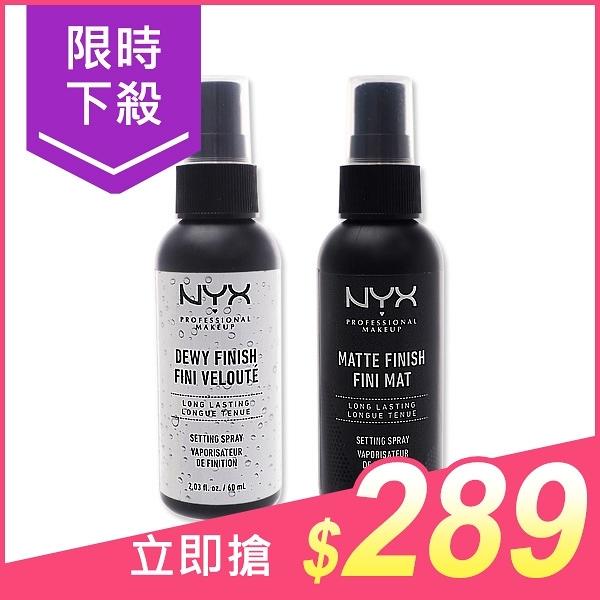 NYX 專業後台 霧感定妝噴霧/光感定妝噴霧 (60ml) 兩款可選【小三美日】$330